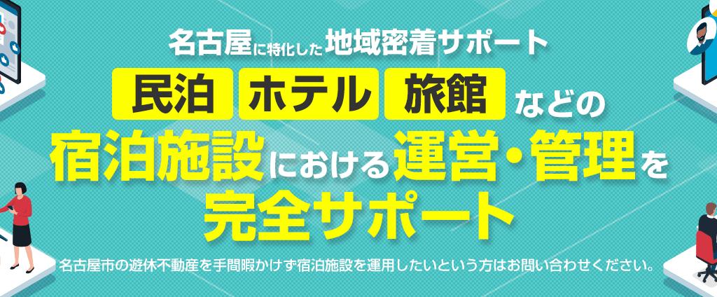 名古屋に特化した名古屋民泊サポート・民泊・ホテル・旅館など宿泊施設における運営・管理を完全サポート|300STAY(さんびゃくすてい)