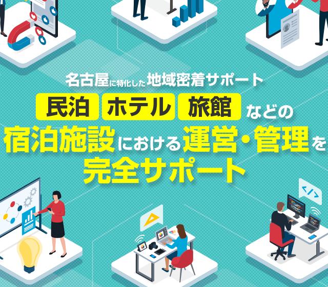 スマホ用画像 - 名古屋に特化した名古屋民泊サポート・民泊・ホテル・旅館など宿泊施設における運営・管理を完全サポート|300STAY(さんびゃくすてい)
