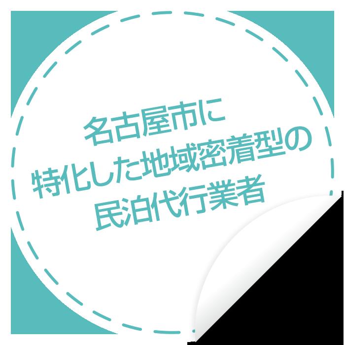 名古屋市に特化した地域密着型の民泊代行業者