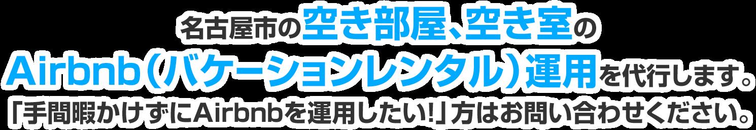 名古屋市の空き部屋、空き室のAirbnb(バケーションレンタル)運用を代行します。「手間暇かけずにAirbnbを運用したい!」方はお問い合わせください。