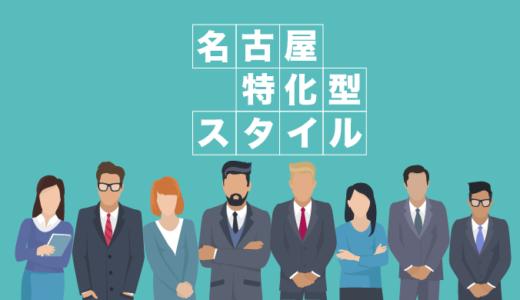 運営・管理を「名古屋市」特化している理由