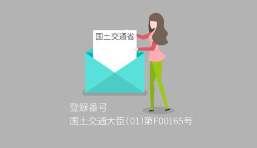 住宅宿泊管理業者の登録通知受領について